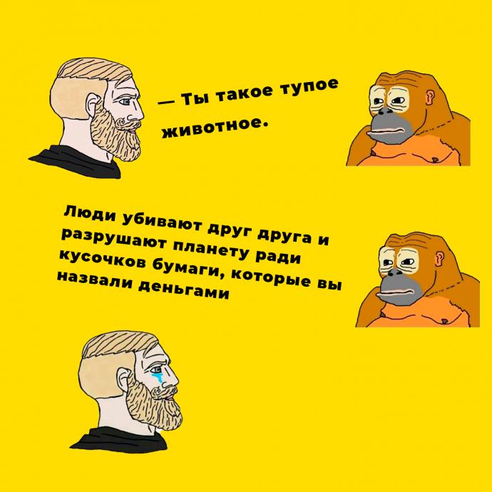 мем - Норд и обезьяна - всё ради денег