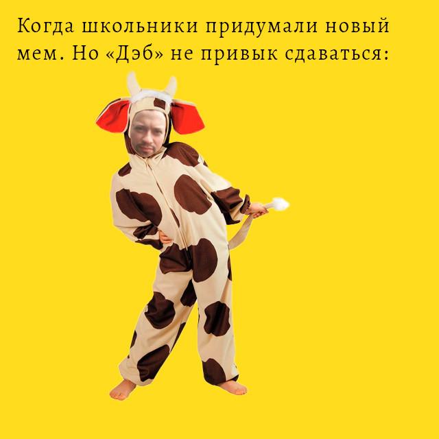 мем корова танцует под музыку