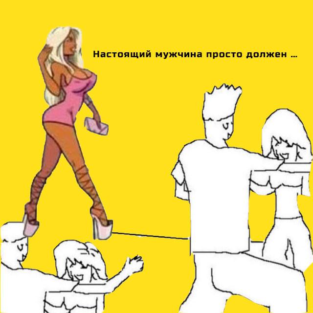 мем интроверт Вояк - обязанности мужчины