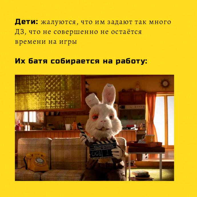 мем - кролик Ральф - батя собирается на работу