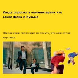 мем - Юлик и Кузьма такие хорошие - школьники