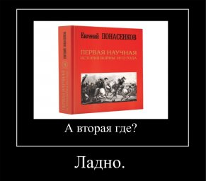 научная история