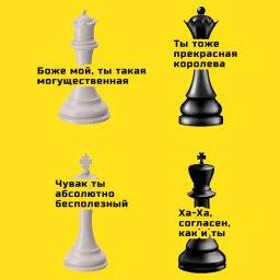 мем - королевы и короли на шахматной доске