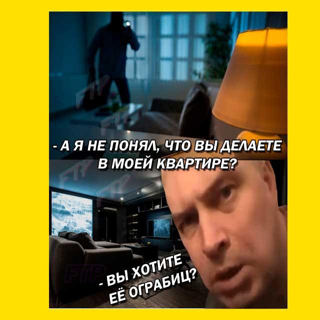 мем - горин - Что вы делаете в моей квартире