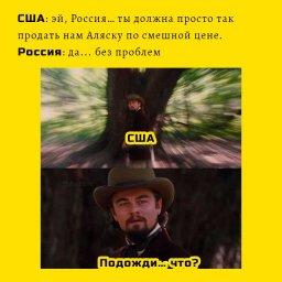 мем про Аляску США и Россию