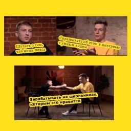 Мем - Щербаков и Дудь жмут руки  - зарабатывать на школьниках