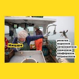мем - женщина бросает лобстера в океан - Ницше и другие идеологии