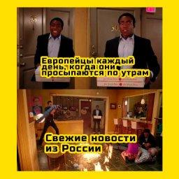 реакция стран на меме про Россию