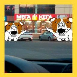мем - фродо с кегой - Мега кега