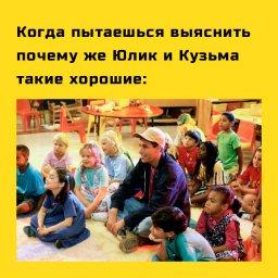 мем - Юлик и Кузьма такие хорошие - взрослый человек