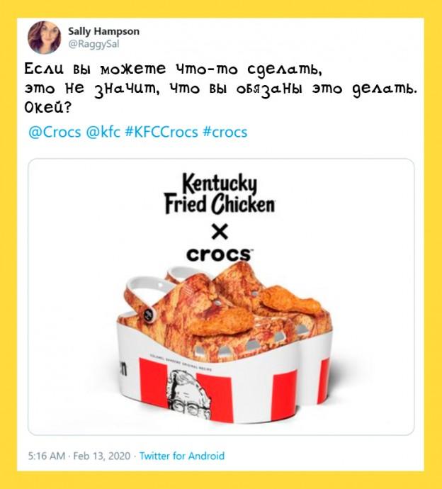 KFC Crocs: необязательно делать всё что можешь