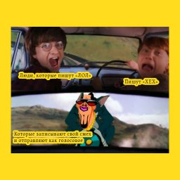 мем - Mr. Douchebag - отправляют смех голосовым