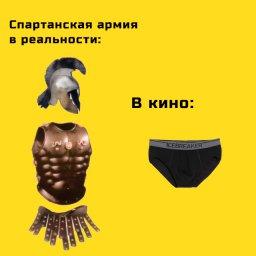 мем - спартанская армия в реальности и в кино