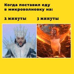 мем - Киркоров жар-птица - еда в микроволновке