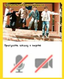 Zoom: прогулять школу