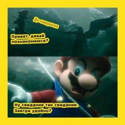 Привет Давай познакомимся  - Мемы Сефирота пронзает Марио