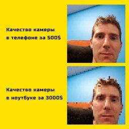 мем - про качество камеры в смартфоне