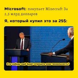Microsoft покупает Minecraft За 2,5 млн доллоров