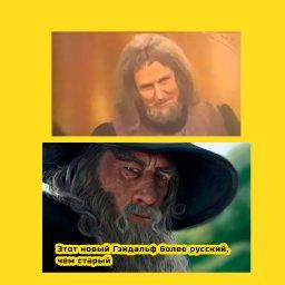 мем - советски властелин колец - русский Гендальф