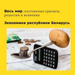 мем - секрет стабильности в Белоруссии