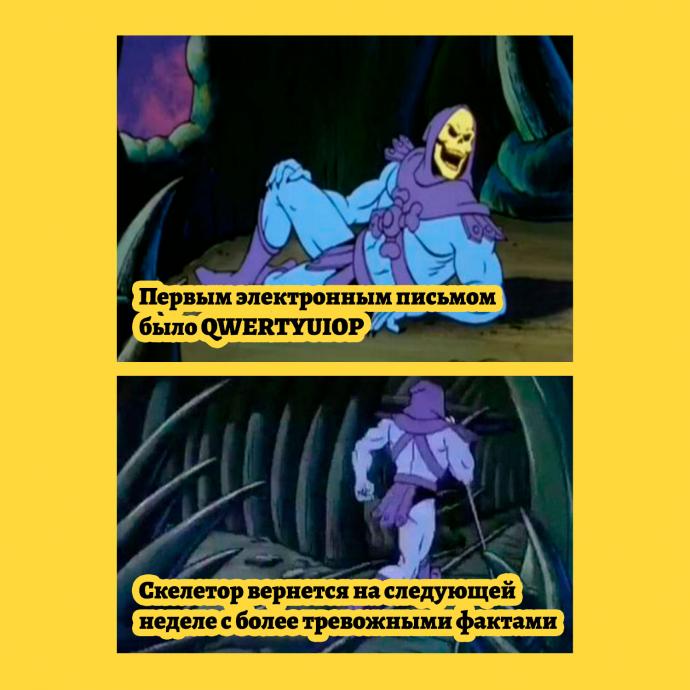 мем - факты от Скелетора - Первое письмо