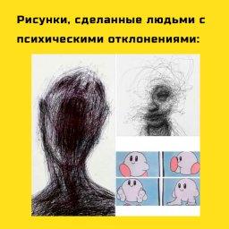 мем - рисунки людей с психическими отклонениями