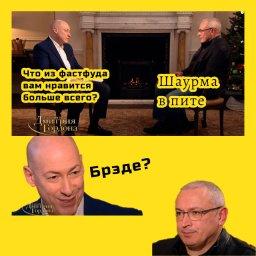 шаурма в Пите - Мем - Ходорковский и Гордон