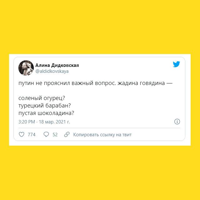мем - Путин Байдену - турецкий барабан