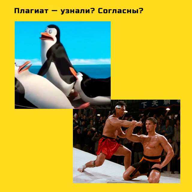 мем - Ван Дамм блокирует удар - Пингвины из Мадагаскара