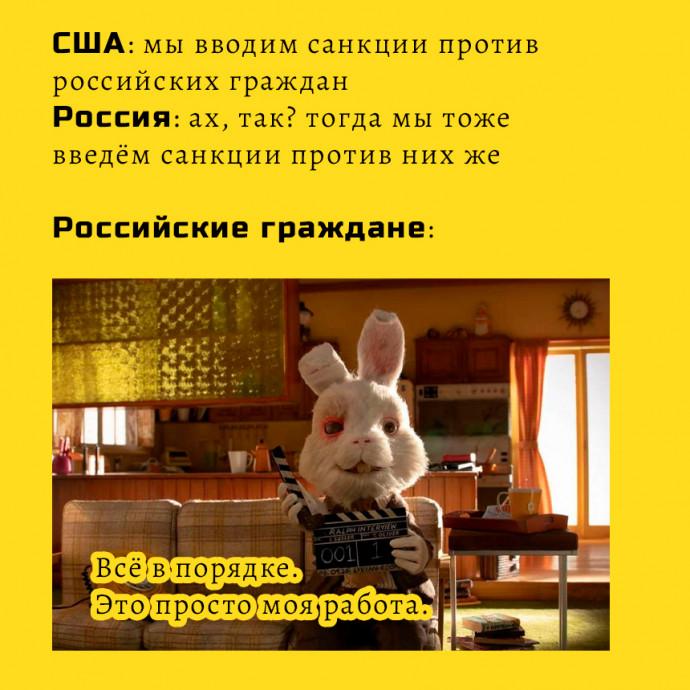мем - кролик Ральф - обычные граждане