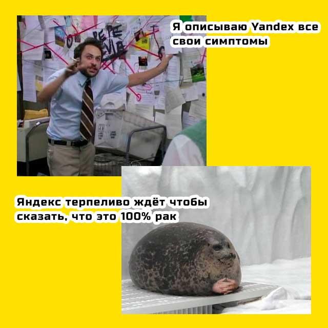 Пытаешься найти узнать чем ты болен вводя симптомы в Яндекс.