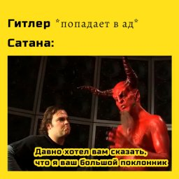 мем с сатаной я ваш фанат