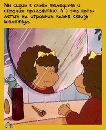 Мысли перед зеркалом