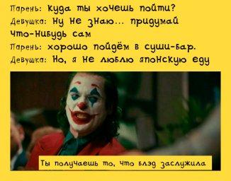 Джокер, ты получаешь: девушка не может выбрать ресторан