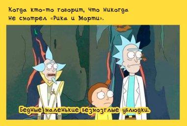 Рик и Морти: когда кто-то говорит что никогда не смотрел Рик и морти