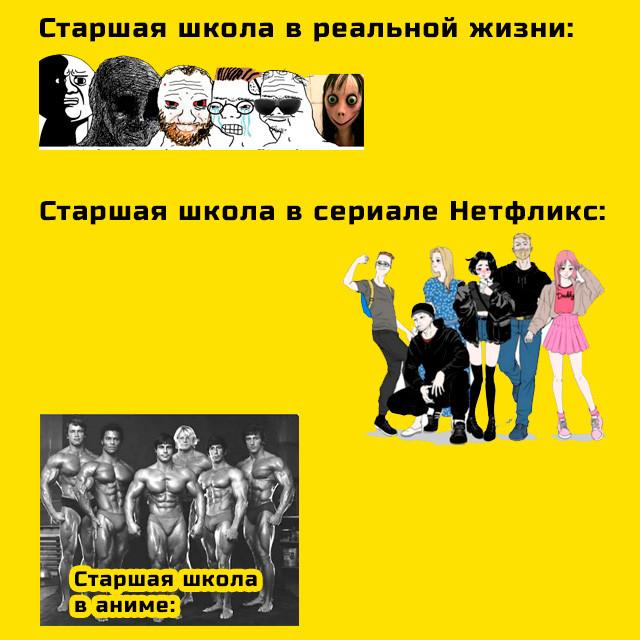мемы про школу с надписями