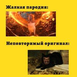 мем - Киркоров жар-птица - кошка с человеческим лицом