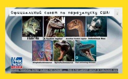 Совет перезапуска США: динозавры