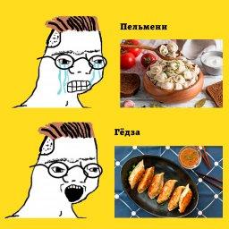 мем - поридж - японские пельмени
