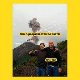 мем - мужчины на фоне вулкана - США и Аляска
