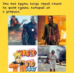 Герой на фон взрыва: Наруто