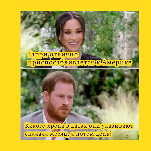 мем - Интервью Гарри и Маркл - правило формирования дат