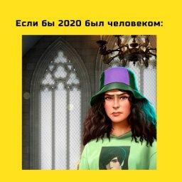 мем - если бы 2020 был человеком