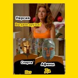 мем - вы друзья - Спарта и Афины