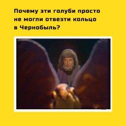 мем - советски властелин колец - голуби несут в Чернобыль