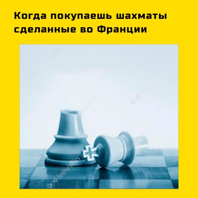 мем - шахматы сделанные во Франции