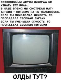 Про старые телевизоры