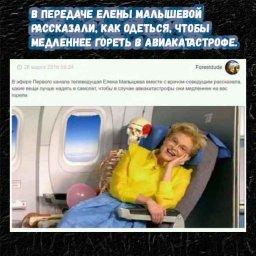 Елена Малышева о том, как медленнее гореть в самолете