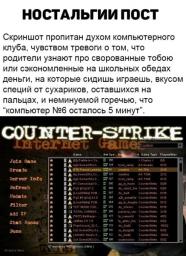 Про ночные клубы и counter-strike