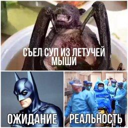 Мем про китайцев и коронавирус